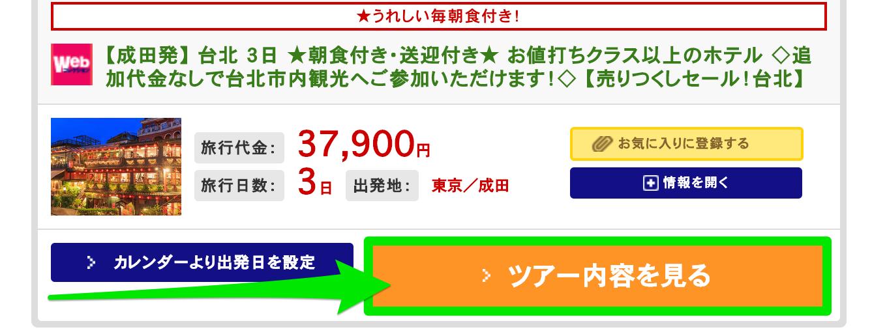 日本旅行の海外ツアー商品を選択