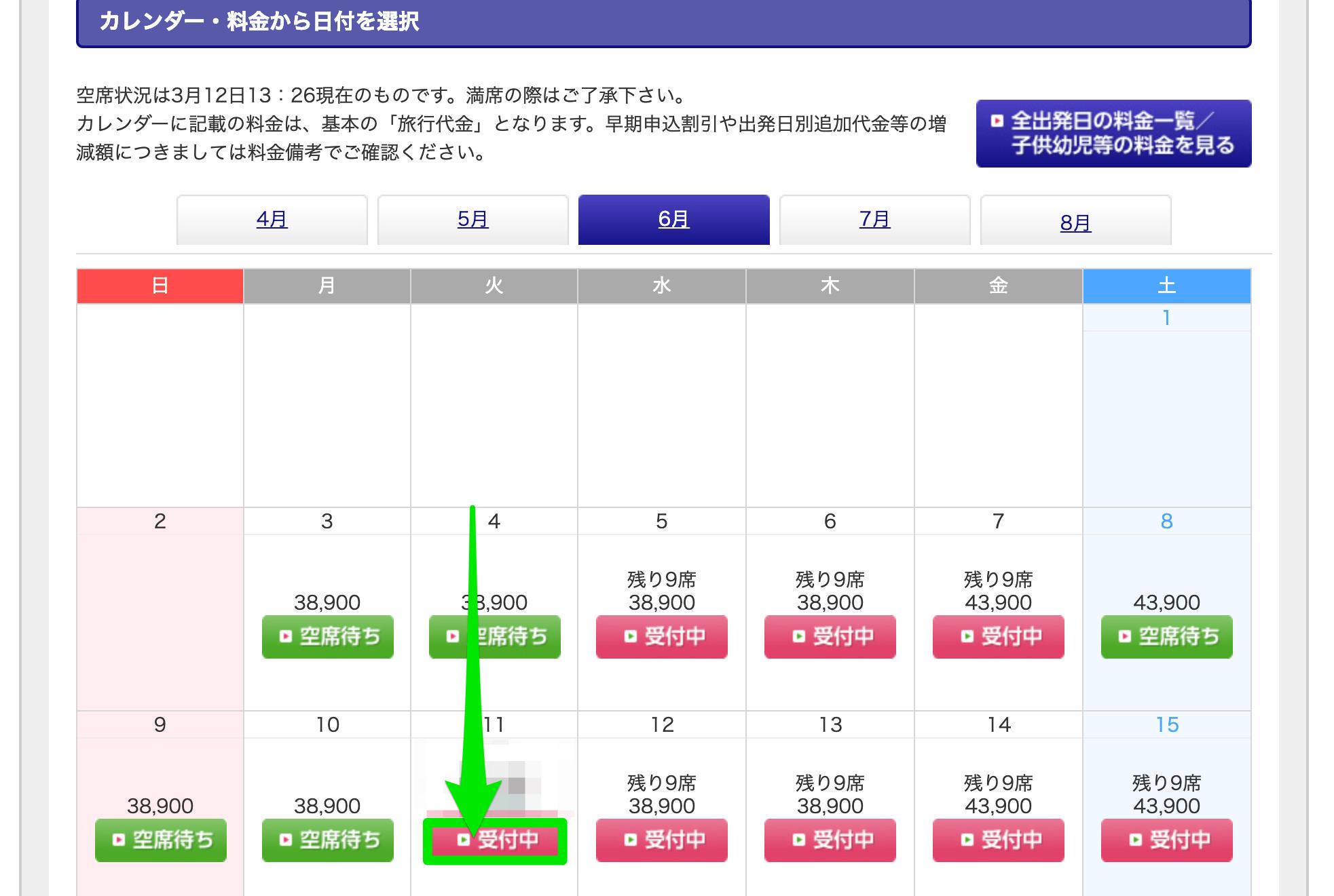 日本旅行で海外ツアー予約の日程を入力