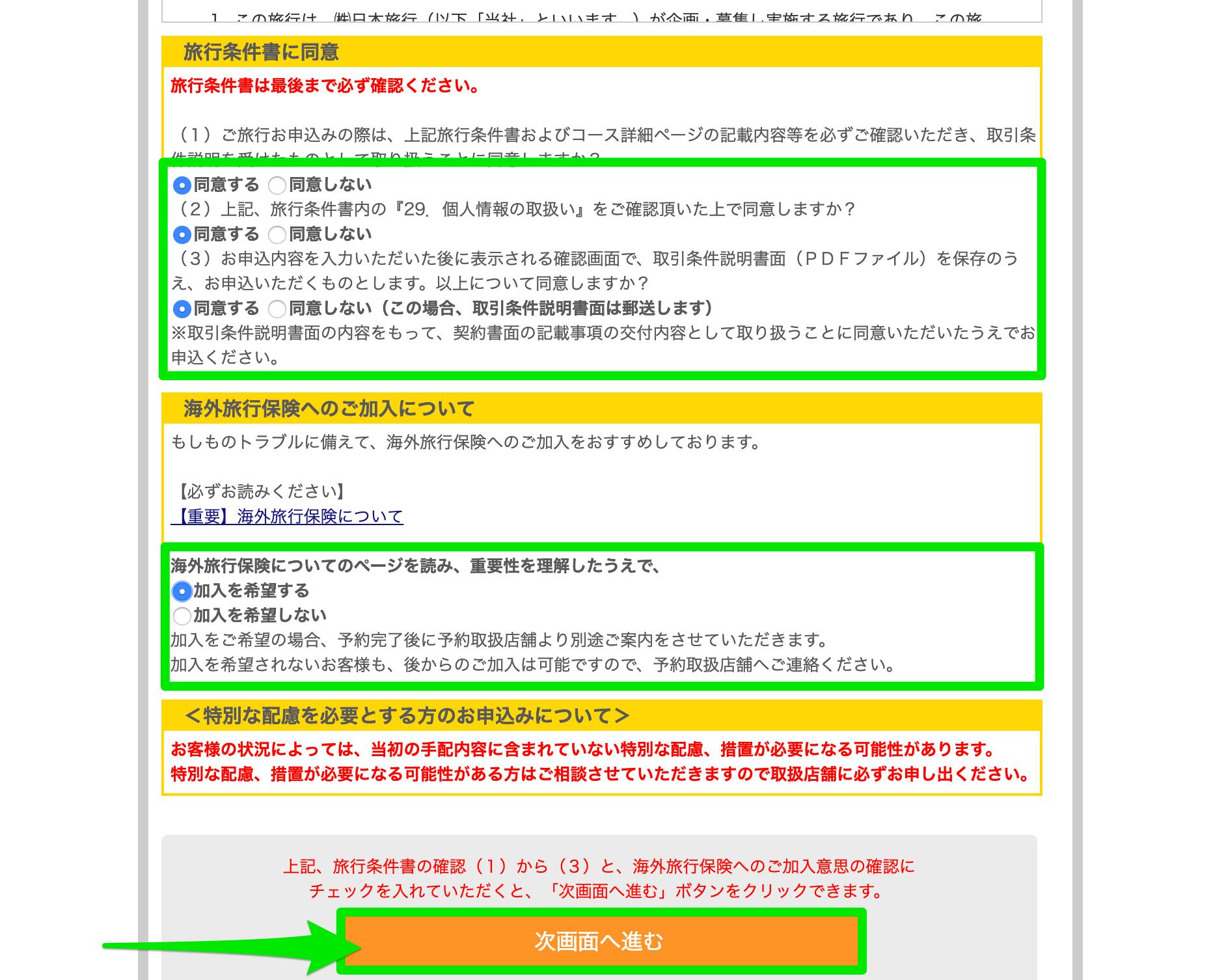 日本旅行の海外ツアー予約規約に同意