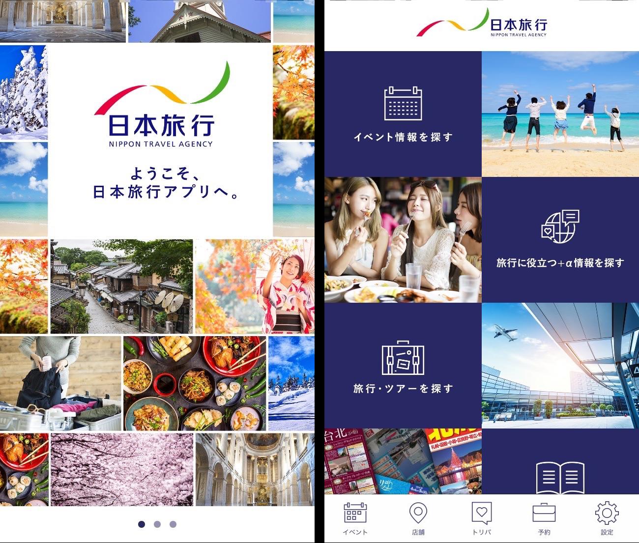 日本旅行のアプリのトップページ
