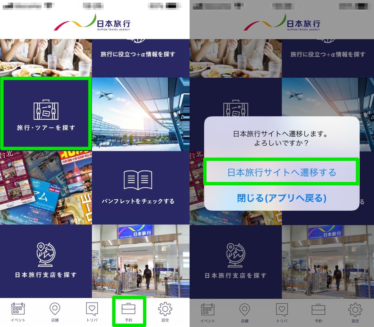 日本旅行アプリで国内ツアー予約をする方法