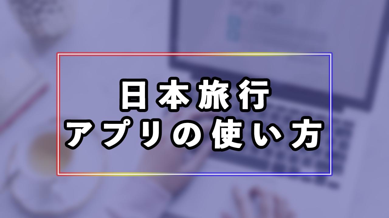 日本旅行のアプリの使い方