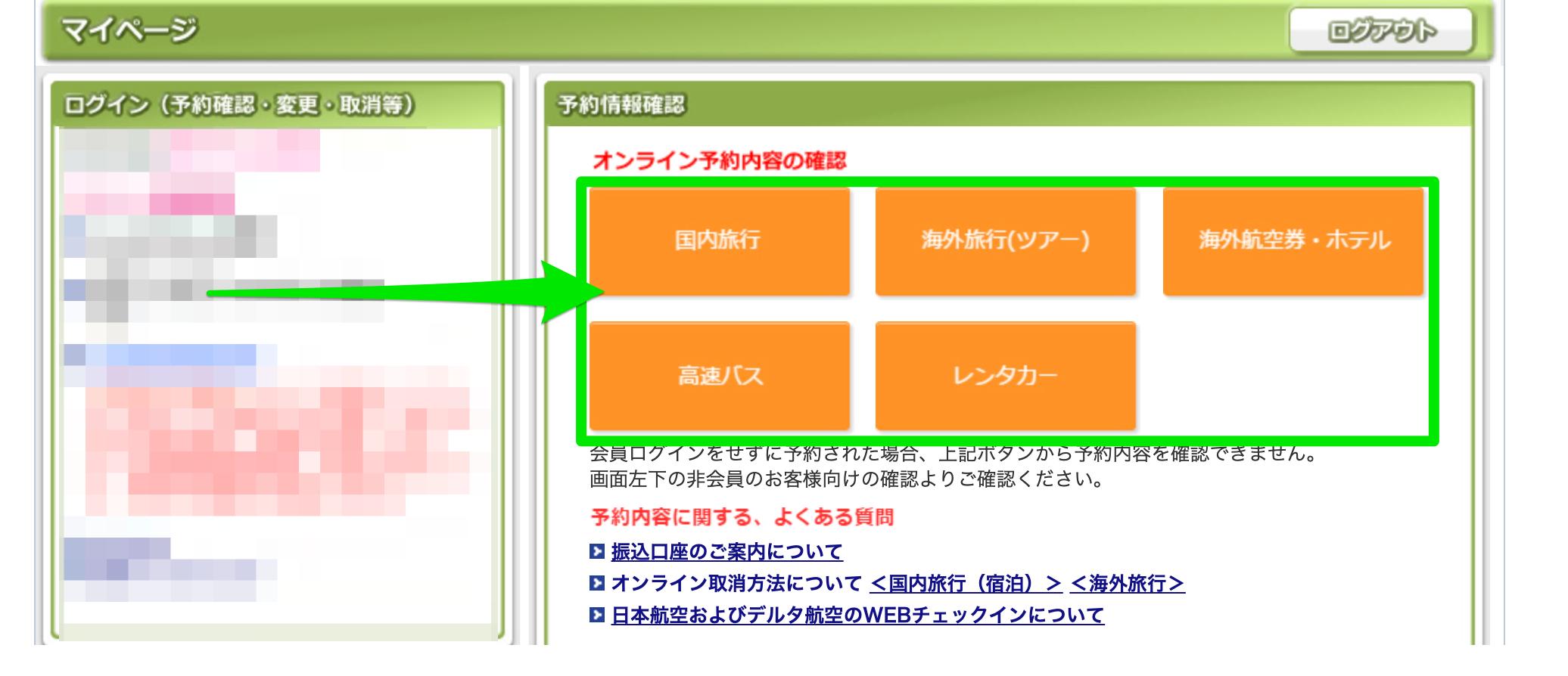 日本旅行の国内・海外ツアー・ホテル予約のオンラインでのキャンセル項目を選択