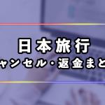 日本旅行の国内・海外ツアーとホテル予約のキャンセルまとめ