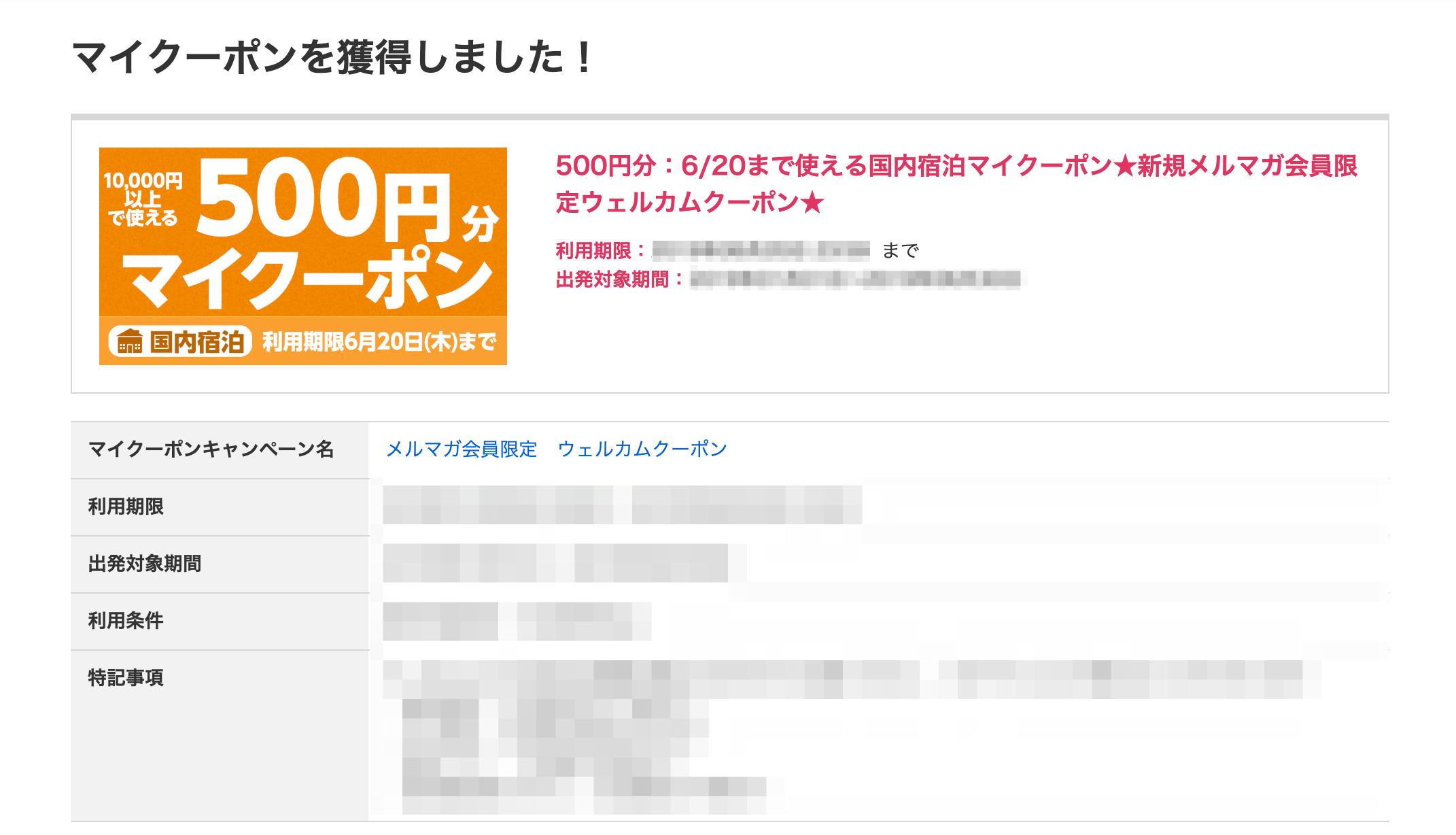 日本旅行のクーポンを獲得