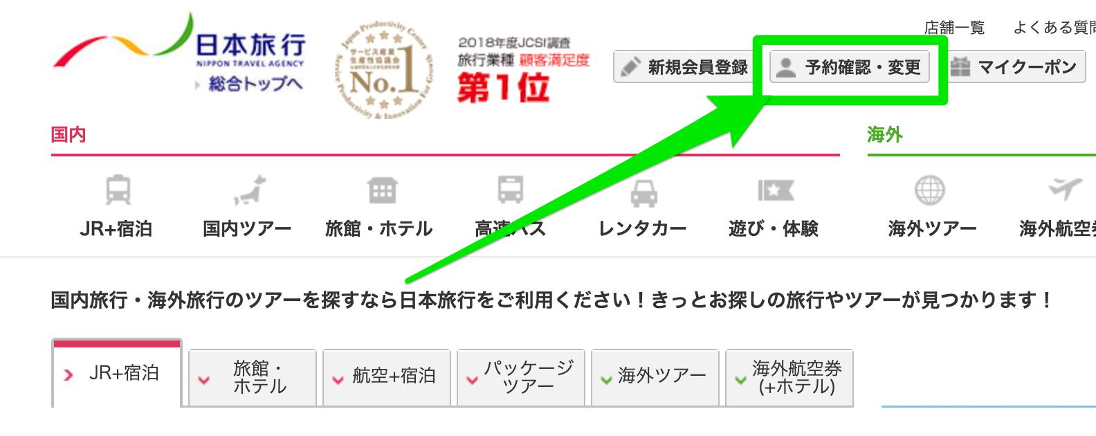 日本旅行のクーポンを確認する方法
