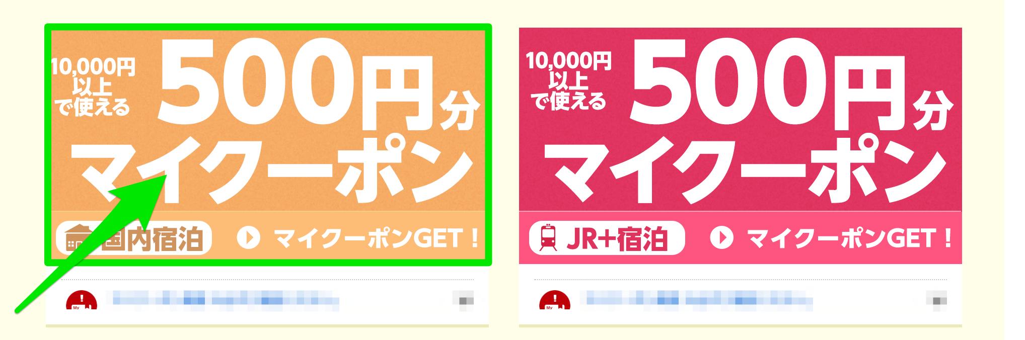 日本旅行の割引クーポンを獲得する方法