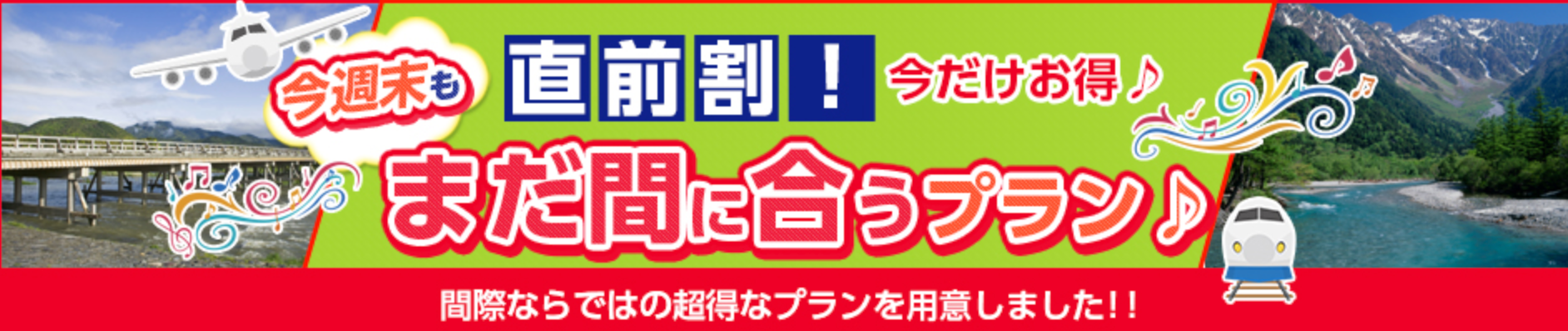 日本旅行の国内旅行予約の直前割引セール