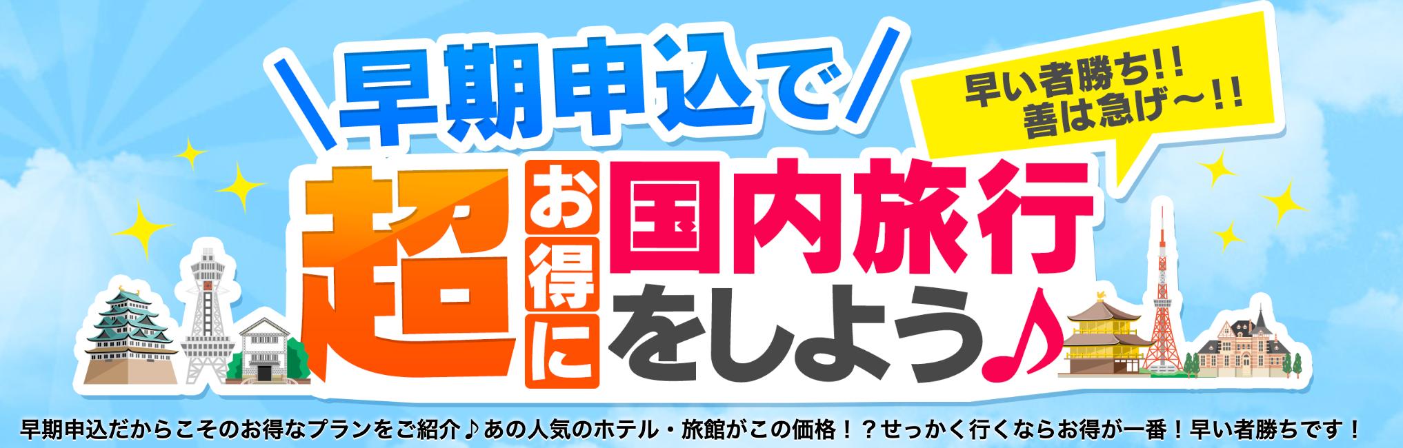 日本旅行の早期申込キャンペーン