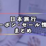 日本旅行の国内旅行の予約に使える割引クーポンまとめ