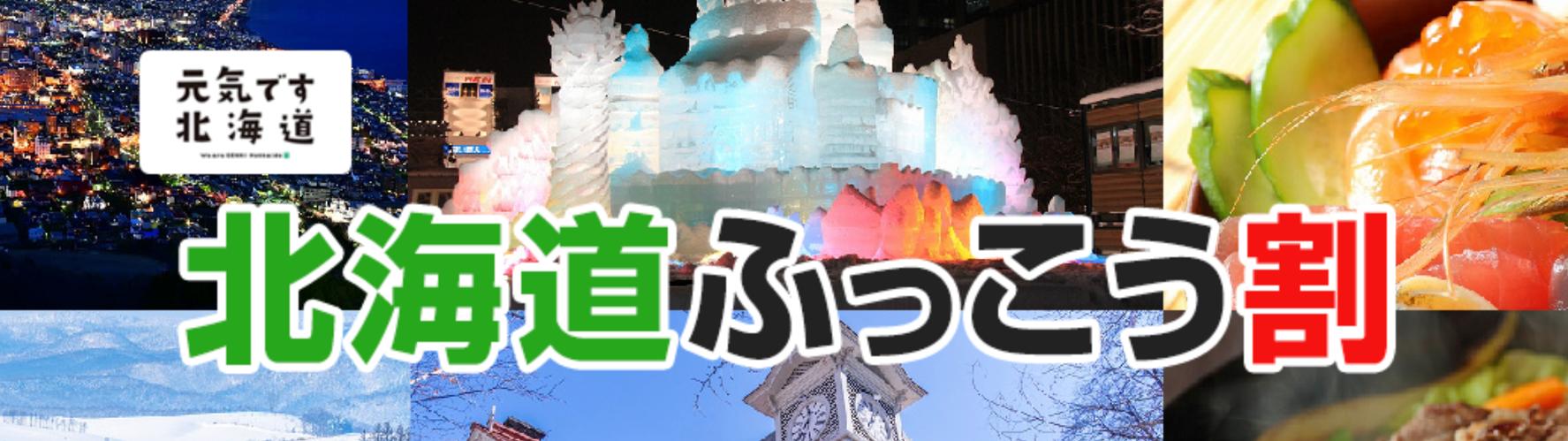 日本旅行の北海道のふっこう割・ふるさと割クーポン