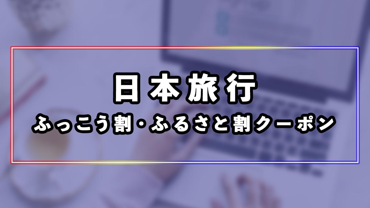 日本旅行のふっこう割・ふるさと割クーポンの一覧と使い方