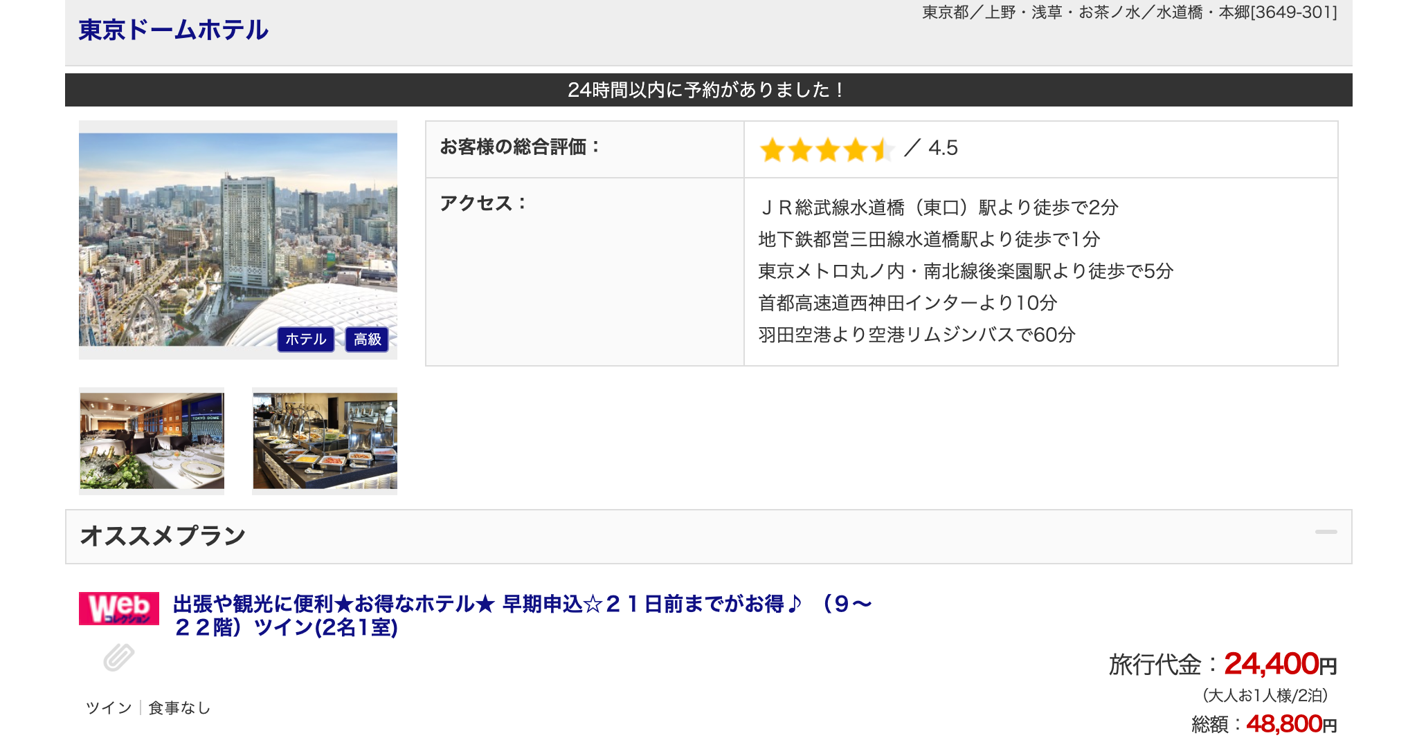 日本旅行で見つけた国内ホテル・宿