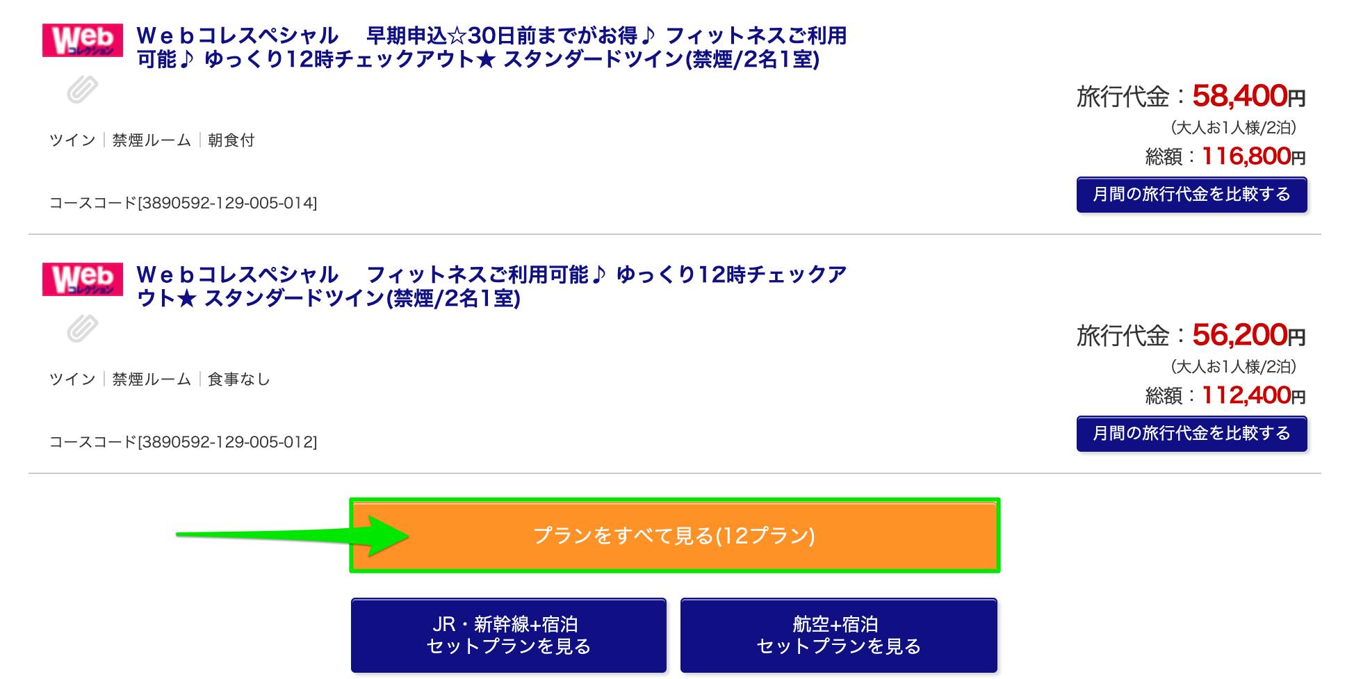 日本旅行で国内ホテル・宿のプランを選択