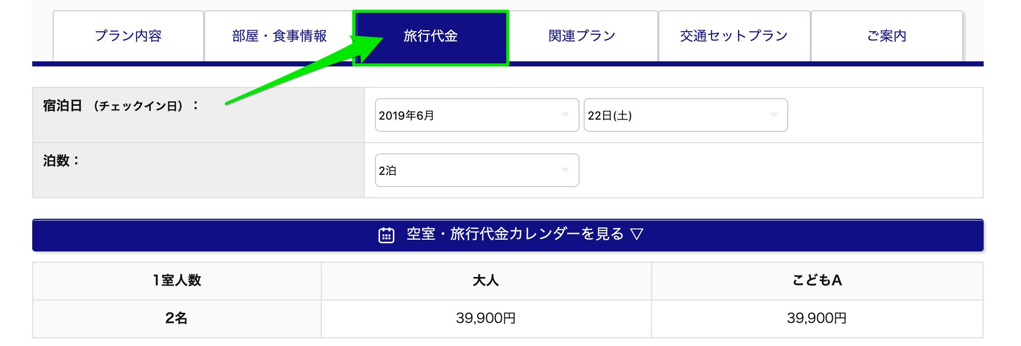 日本旅行で国内ホテル・宿の旅行代金を確認