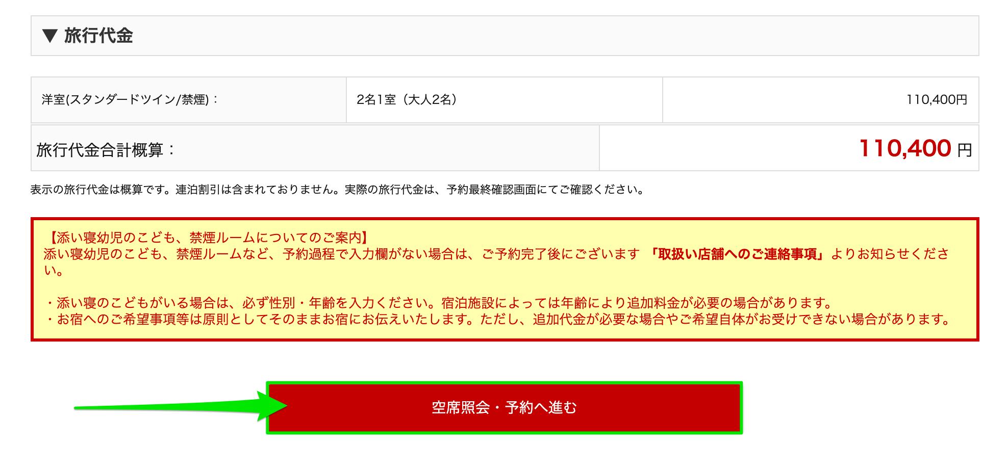 日本旅行で国内ホテル・宿の予約手続きを決定