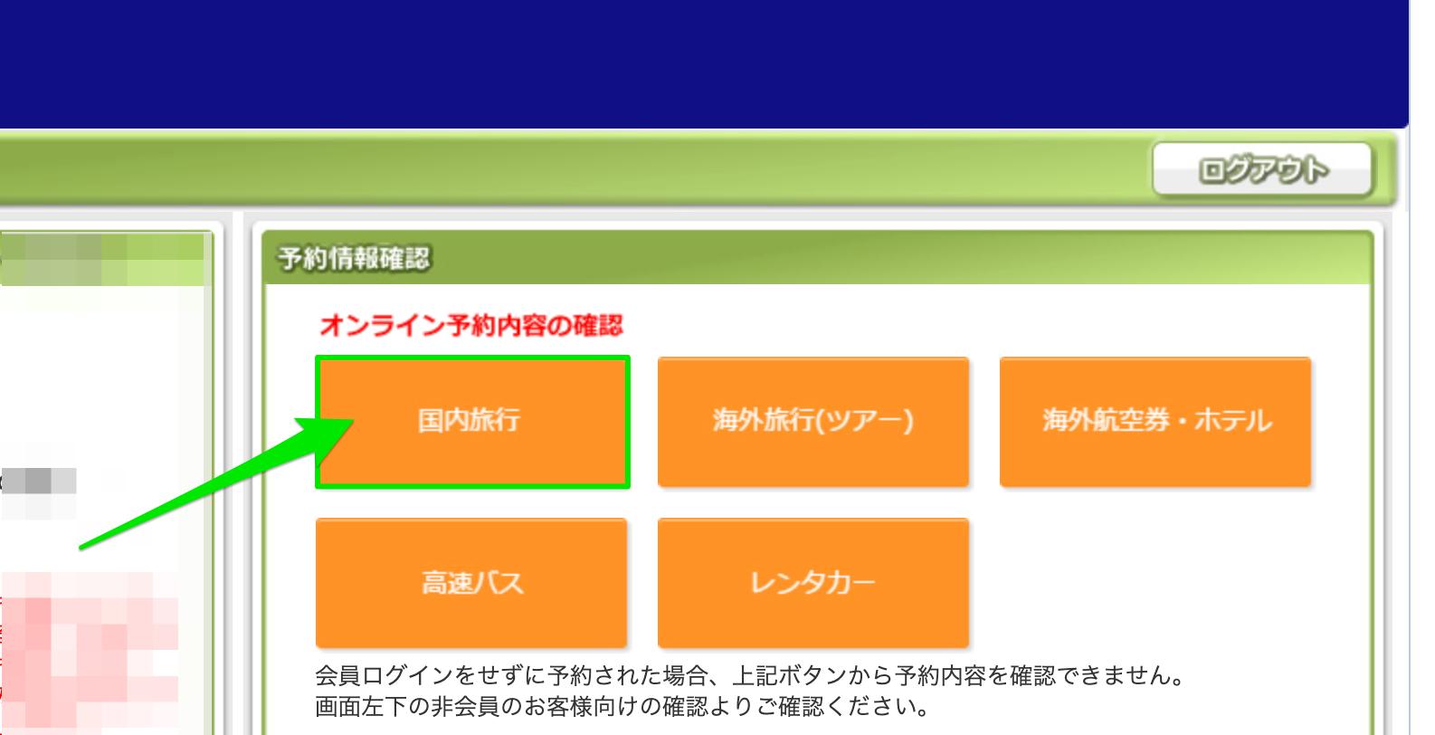 日本旅行のマイページ内