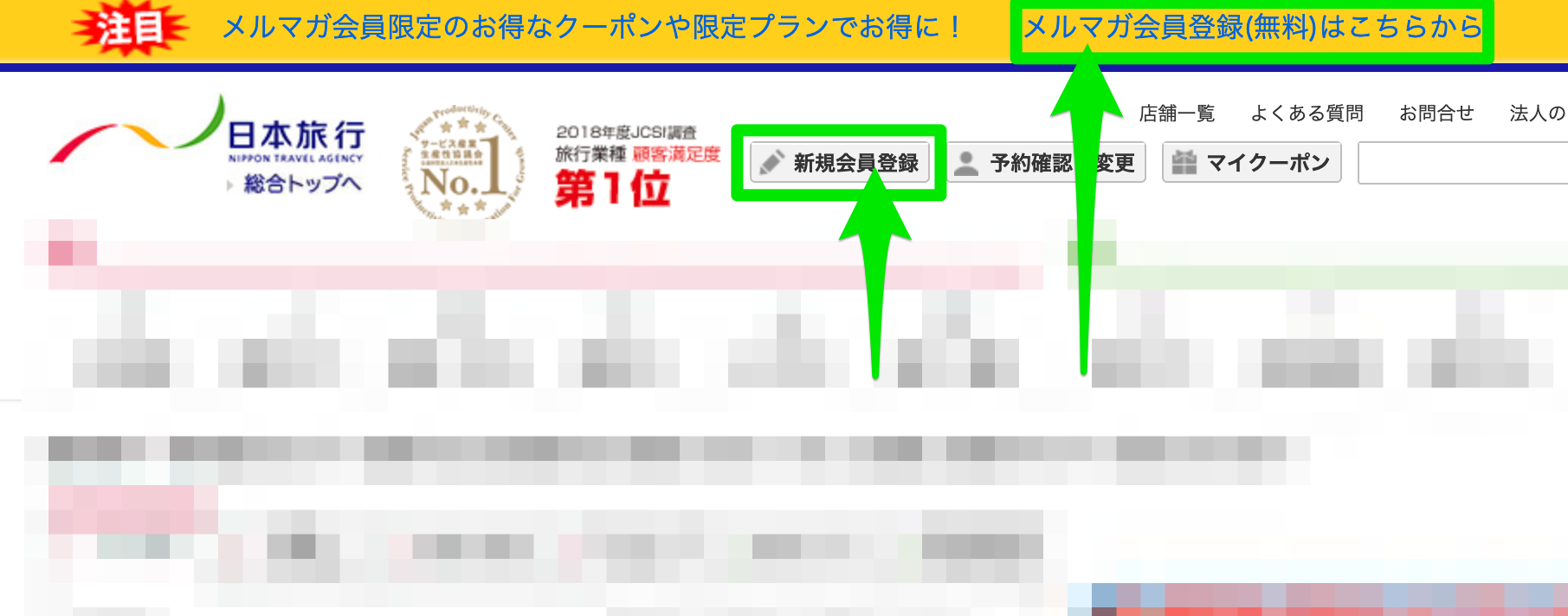 日本旅行の会員登録方法