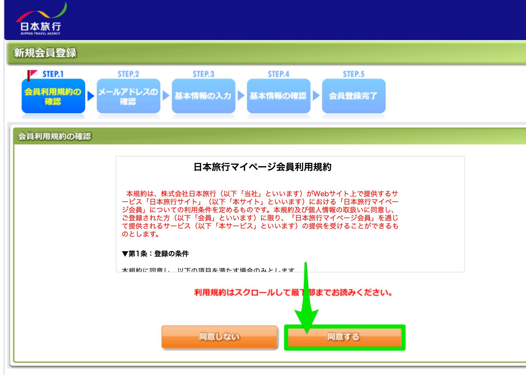 日本旅行の無料の会員登録に同意