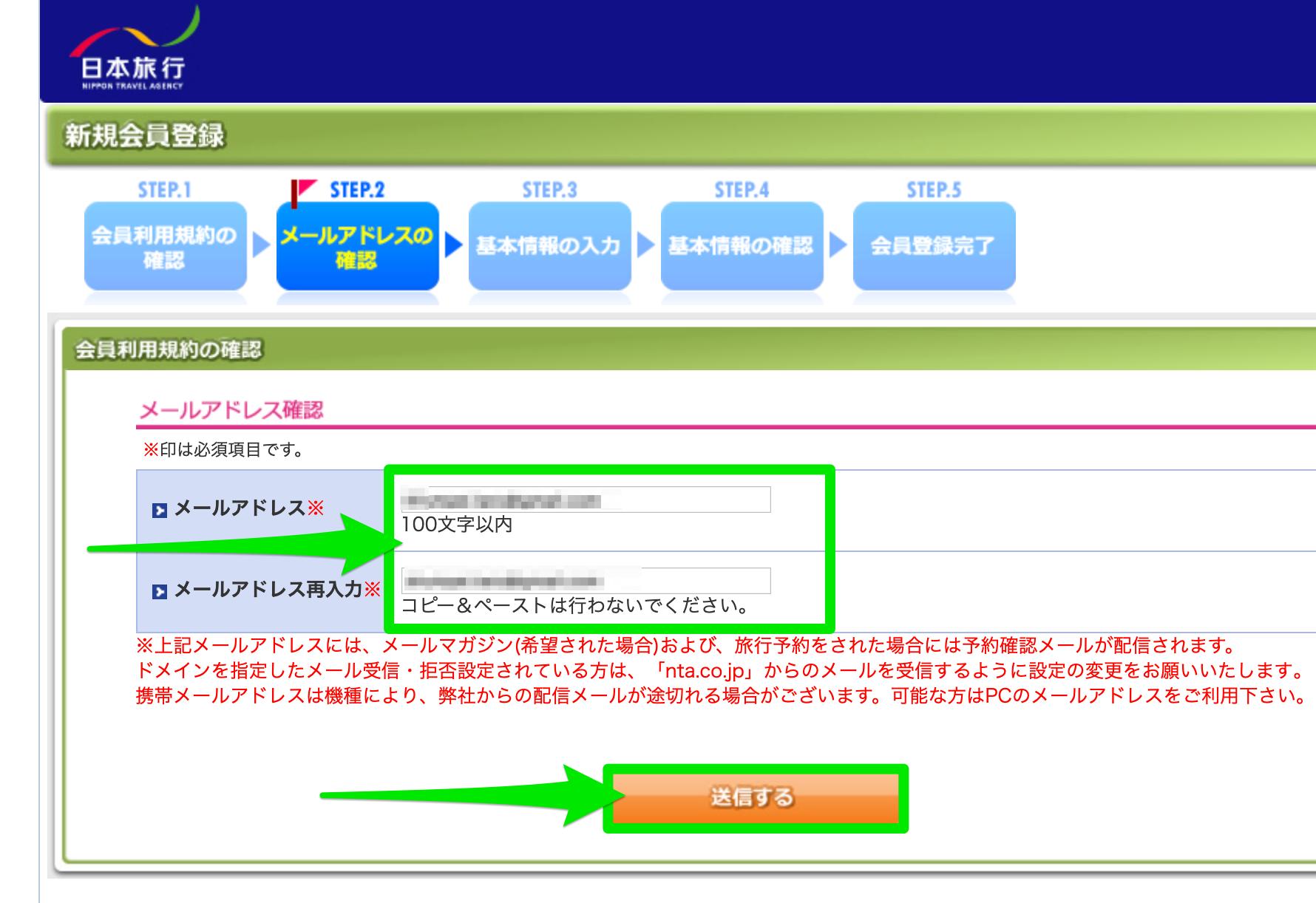 日本旅行の無料会員登録の手続き