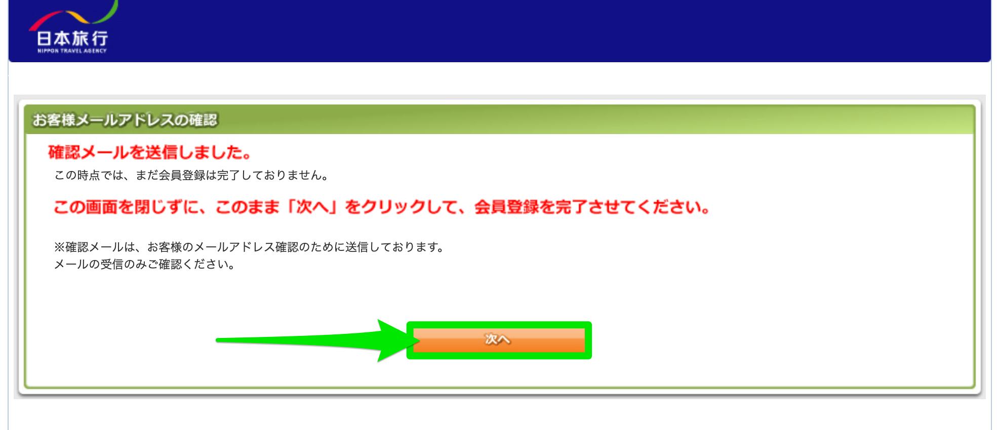 日本旅行の無料会員登録の手続きでメールアドレスを認証