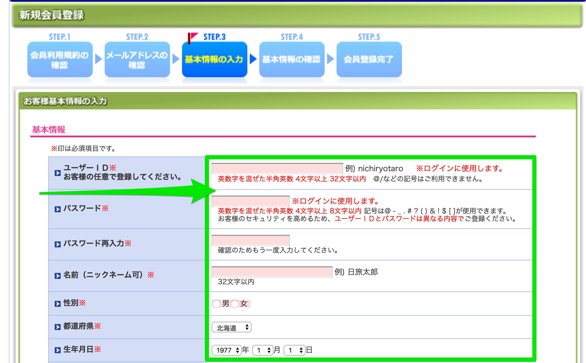 日本旅行の無料会員登録の手続きで会員情報を入力
