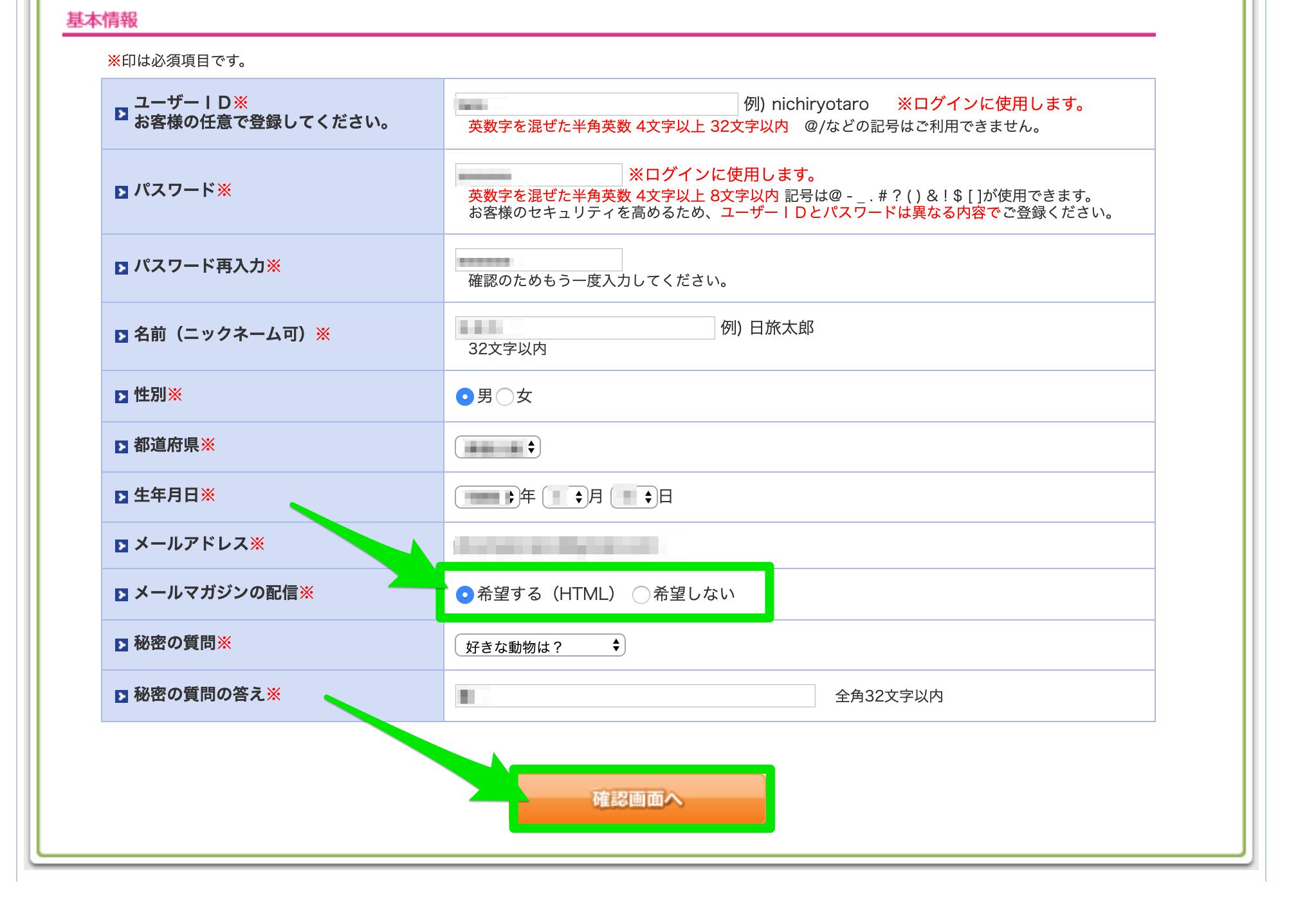 日本旅行の無料会員登録の手続きでメールマガジンに登録