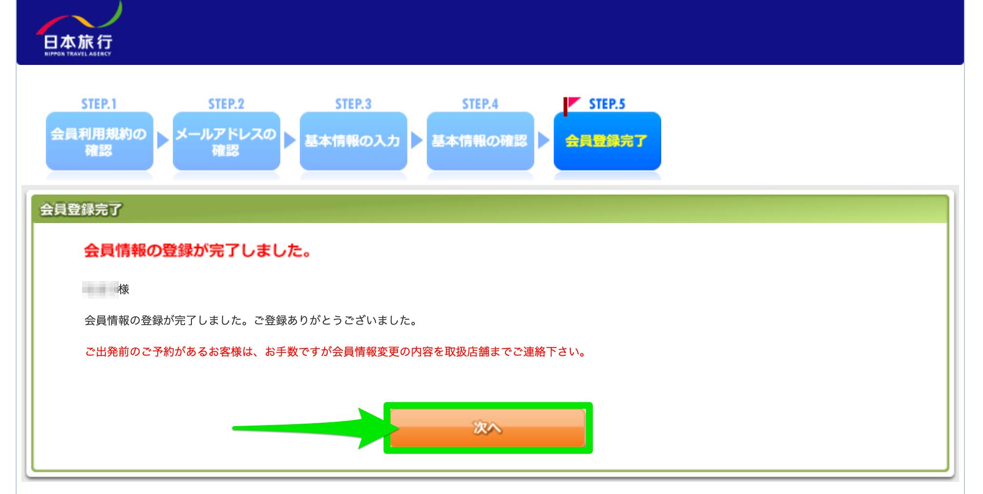 日本旅行の無料会員登録が正式完了