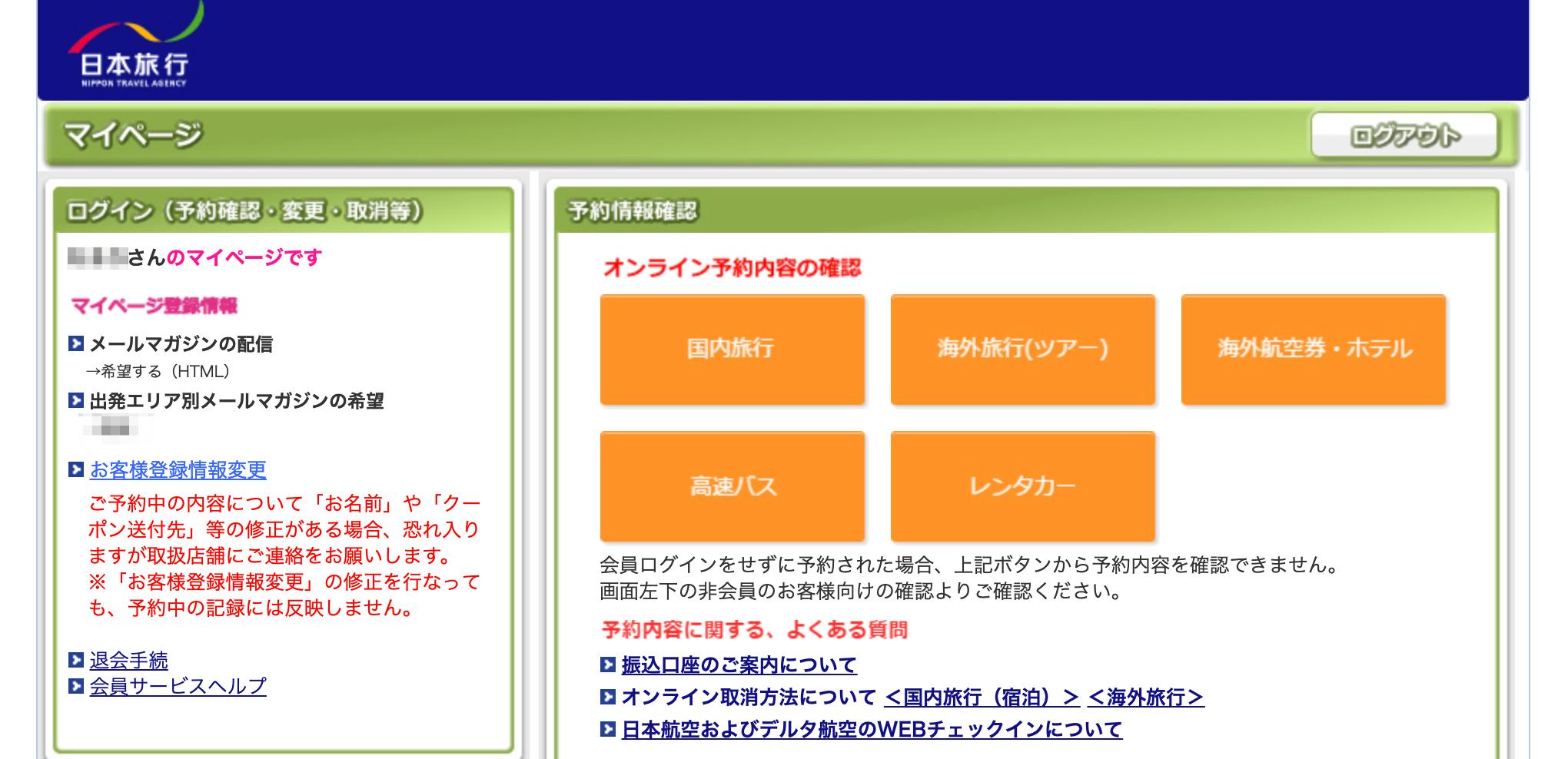 日本旅行のマイページ画面
