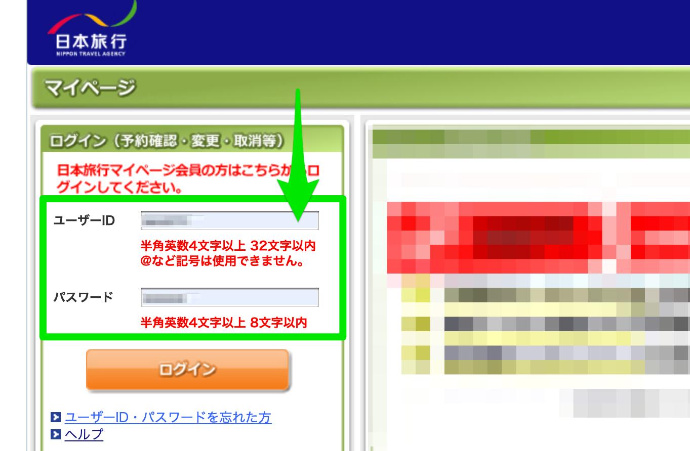 日本旅行でログインできない場合