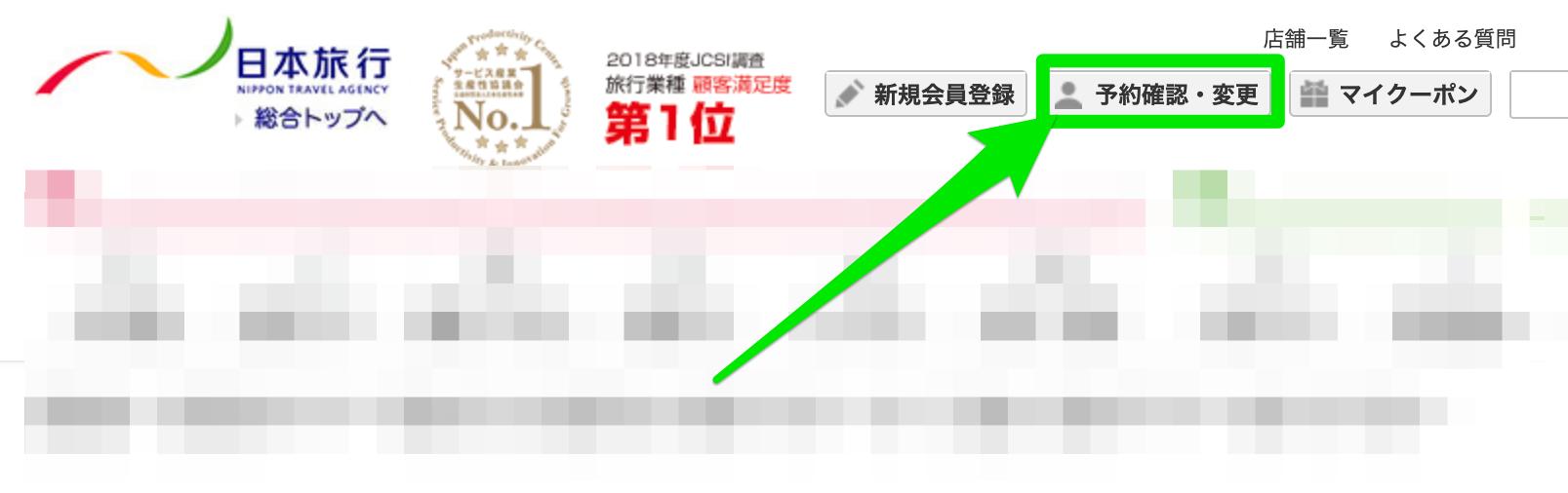 日本旅行のマイページにアクセスする方法