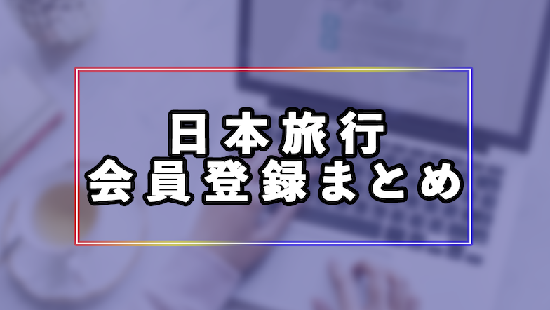 日本旅行の無料会員登録まとめ。ログインできない理由やマイページで予約確認する方法