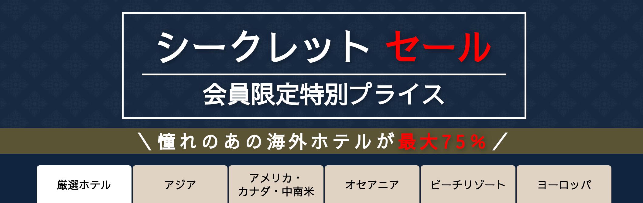 日本旅行会員限定のセール情報