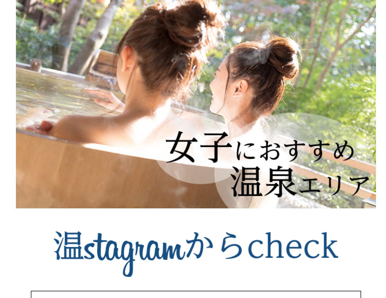 日本旅行の国内旅行の最新情報