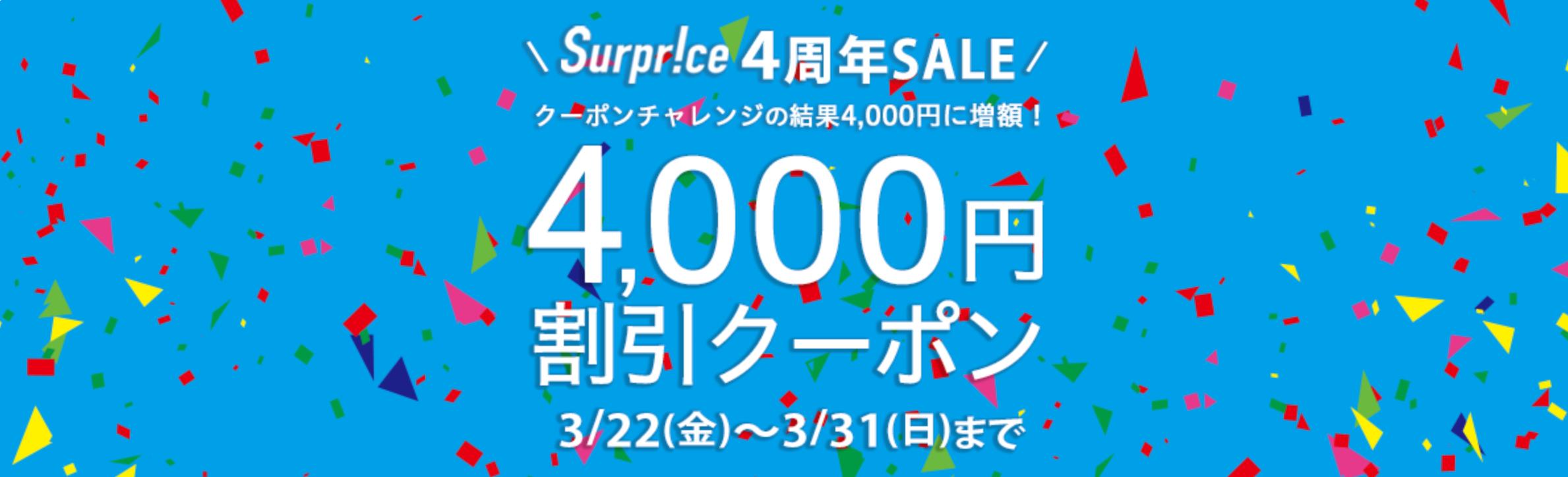 サプライス(Surprice!)の海外航空券・海外航空券+ホテル予約の4,000円割引クーポン