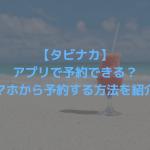 旅ナカのアプリ