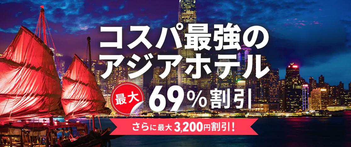 Trip.comのアジアのホテル・宿予約が最大69%セール&最大3,200円割引クーポン
