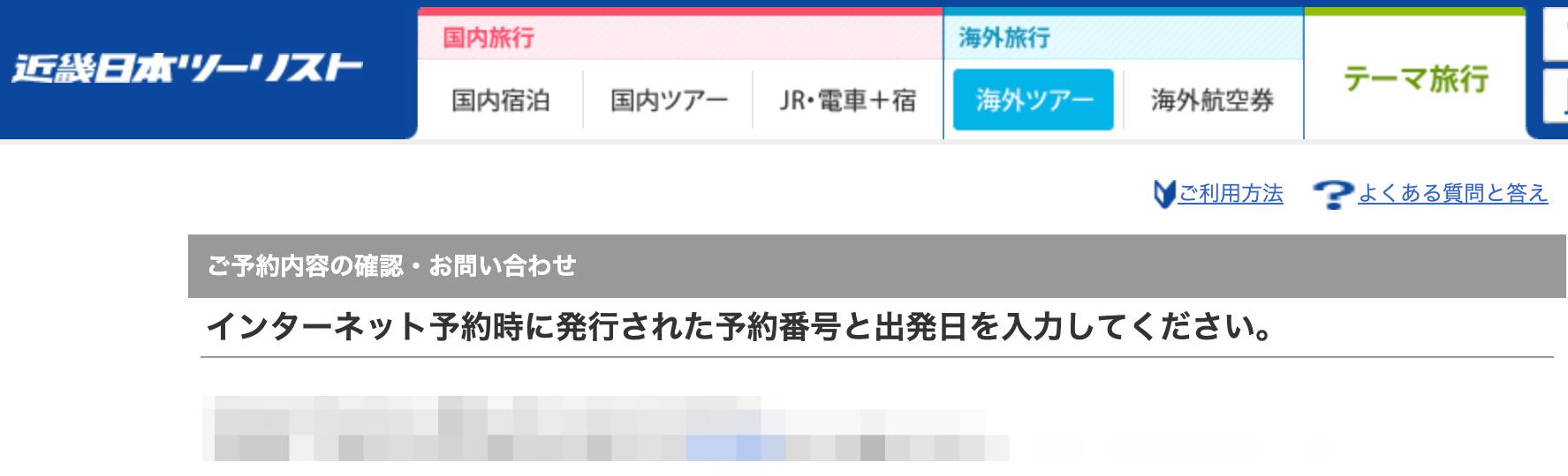 近畿日本ツーリストの予約変更ページ