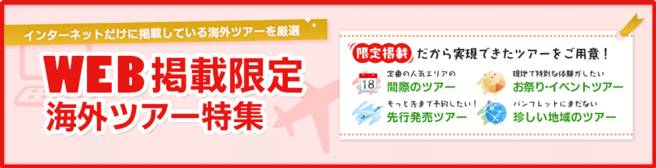 近畿日本ツーリストのWEB限定海外ツアー特集