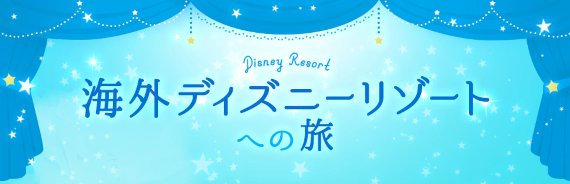 近畿日本ツーリストの海外ディズニー・リゾート特集