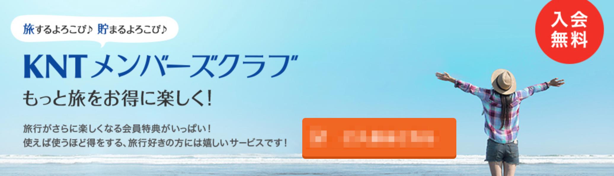 近畿日本ツーリストのクーポン・セールを使って予約する前に会員登録すべき理由
