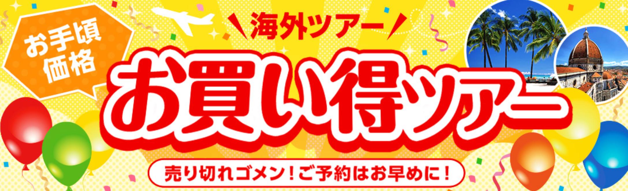 【近畿日本ツーリスト】海外ツアー商品セール