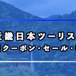 近畿日本ツーリストの海外ツアー商品が安くなる割引クーポン、セール・特集をまとめてみた