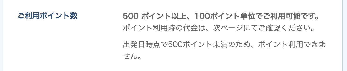 近畿日本ツーリストのポイントが使えない理由