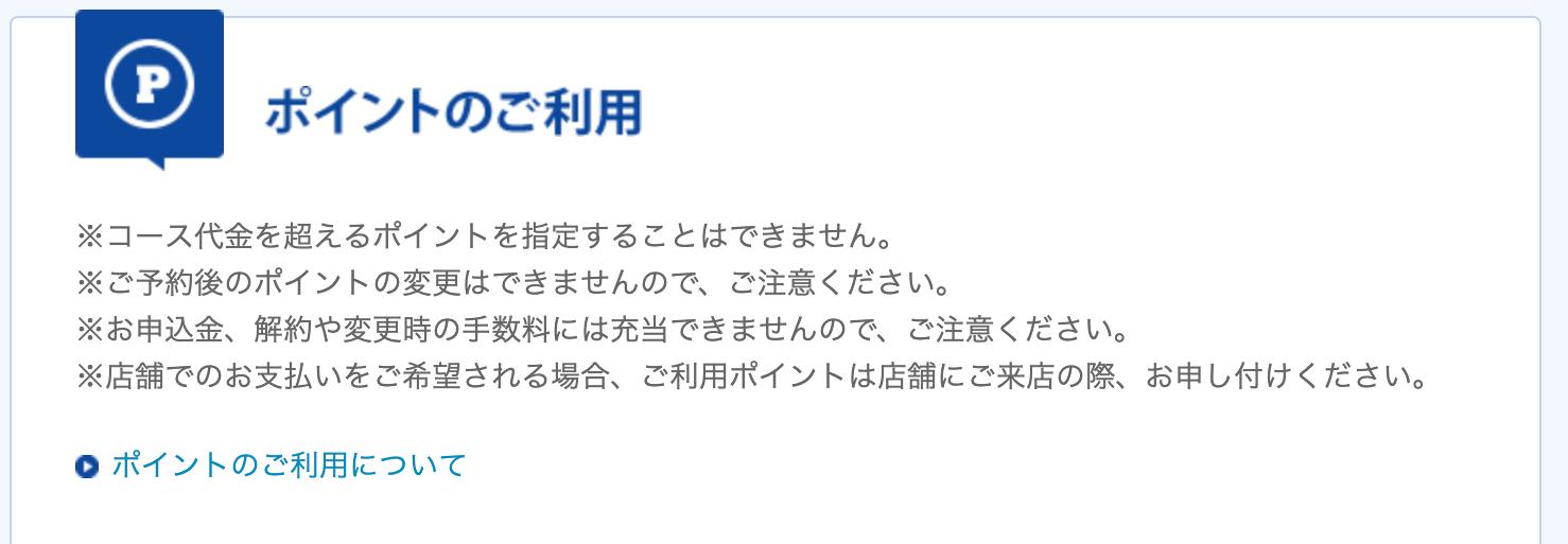 近畿日本ツーリストのポイント入力欄