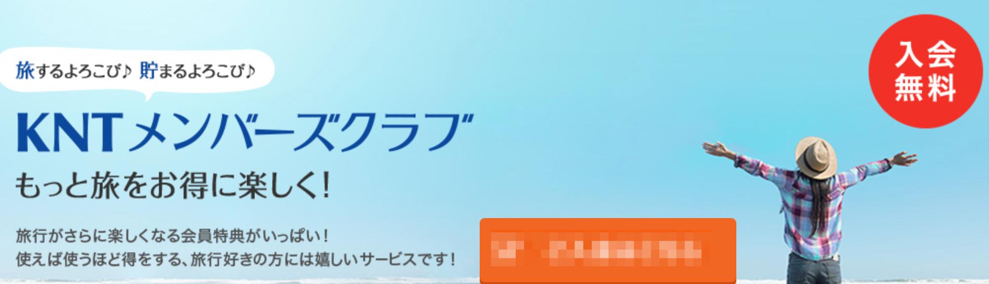 近畿日本ツーリストのポイント制度を受けるため会員登録を実施