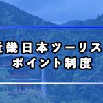 近畿日本ツーリストのポイント制度の使い方。貯め方・利用方法や有効期限と付与時期も紹介