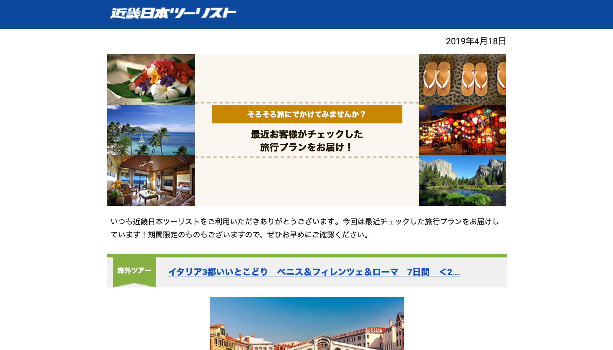 近畿日本ツーリストのメールマガジン