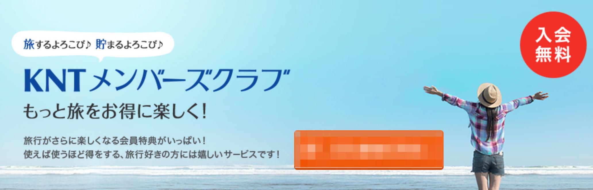近畿日本ツーリストの会員制度のトップページ