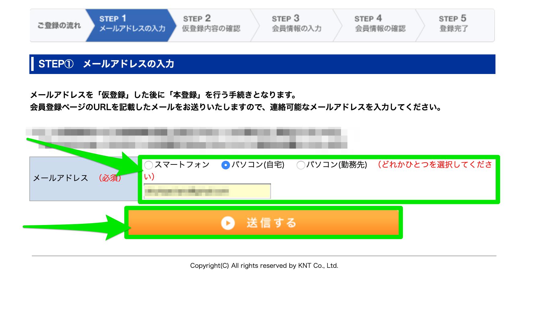近畿日本ツーリストで会員登録でメールを送る